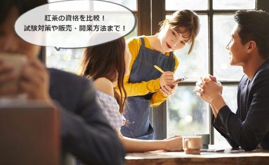紅茶の資格を比較!試験対策や販売・開業方法まで!