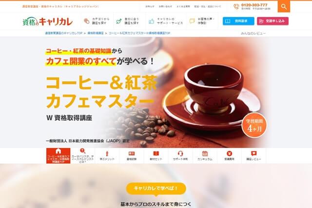 コーヒー&紅茶カフェマスターW資格取得講座