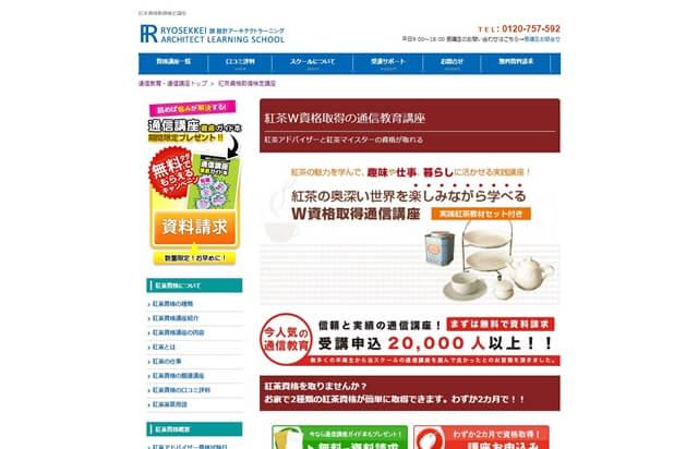 紅茶オーナーW資格取得スペシャル講座