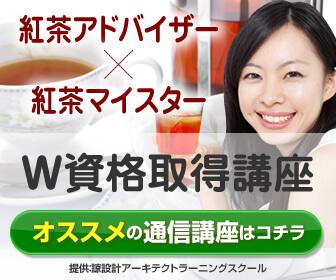 紅茶資格の諒設計アーキテクトラーニング通信講座