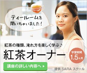 紅茶資格のSARAスクール通信講座
